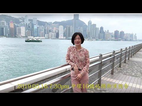2019.05.16 7:30pm 今晚中環10號碼頭街演預告, 香港旺角小龙女龙婷
