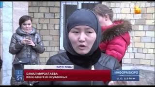 Троих карагандинцев осудили за  создание религиозной группировки, запрещенной в Казахстане