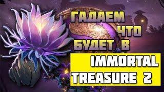 Предполагаю Что будет в Immortal Treasure 2 | Компендиума 2019 | Battle Pass 2019 | TI 2019