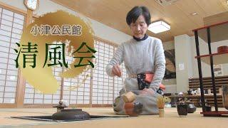 【ご近所サークル図鑑】茶道サークル 清風会