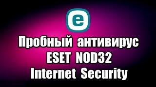 Пробный антивирус ESET NOD32 Internet Security на русском языке с фаерволом, с проактивными технологиями, с защитой онлайн платежей, родительским контролем.  Скачать антивирус ESET NOD32 Internet Security: