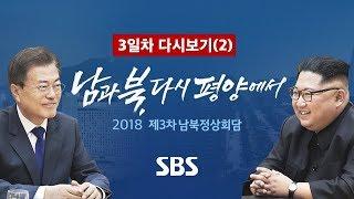 남북정상회담 3일 연속 특별 생방송 (3일차-2) (풀영상) / SBS / 제3차 남북정상회담