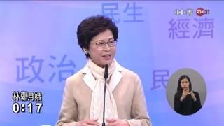 【2017行政長官選舉辯論】(足本) 第1節【共四節】