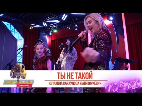 Юлианна Караулова и Аня Юркевич - Ты не такой. «Золотой Микрофон 2020»