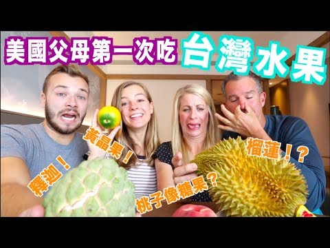 美國父母對台灣水果第一次印象 釋迦是什麼東西