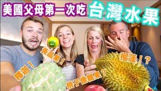 【美國父母對台灣水果第一次印象😲】釋迦是什麼東西?黃晶果 !? 歐麥