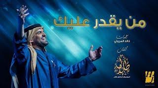 تحميل و مشاهدة حسين الجسمي - من يقدر عليك (حصرياً) | 2019 MP3