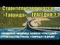 Украинская чиновница назвала трагедией строительство трассы Таврида в Крыму