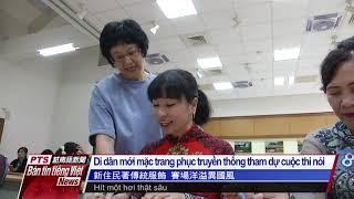 Đài PTS - bản tin tiếng Việt ngày 13 tháng 2 năm 2021