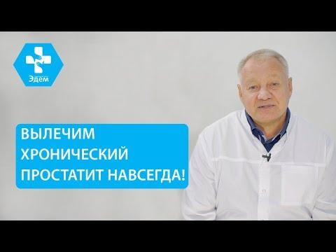 Лечение Симферопол простатата
