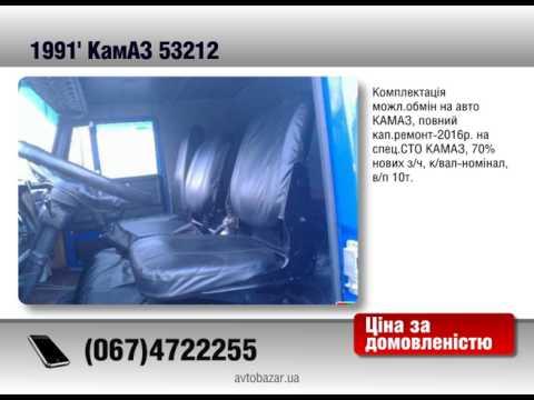Продажа КамАЗ 53212
