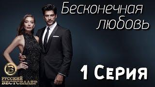 Бесконечная Любовь (Kara Sevda) 1 Серия. Дубляж HD720