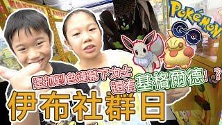 【MK TV】8月伊布社群日居然抓到基格爾德!?還有色違幕下力士!Pokemon Go 的社群日真是好玩啊!台湾UFOキャッチャー UFO catcher