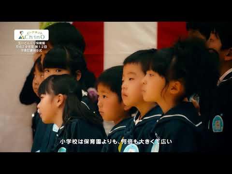 Tamagawadonguri Nursery School