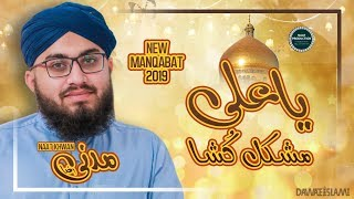 New Manqabat 2019 - Ya Ali Mushkil Kusha   - YouTube