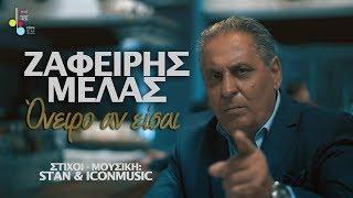 Ζαφείρης Μελάς – Όνειρο αν είσαι | Zafeiris Melas – Oneiro an eisai (Official Videoclip)