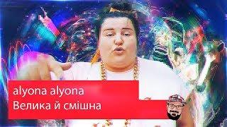 😹 Иностранец реагирует на Alyona Alyona   Велика й смішна