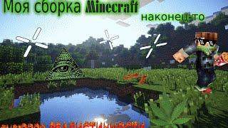 Мой Minecraft △ РЕАЛИСТИЧНАЯ сборка модов Minecraft