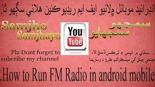 how to listen live fm radio in android mobile.