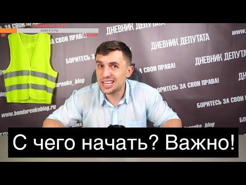 Бондаренко о создании профсоюза! С чего начать?
