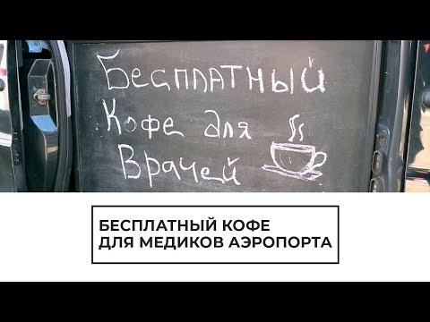 Бесплатный кофе для медиков аэропорта