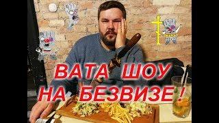 Андрей Полтава ВАТА ШОУ в Будапеште Венгрия по безвизу 14.01.2018