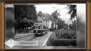 Вулиця Свєнціцького