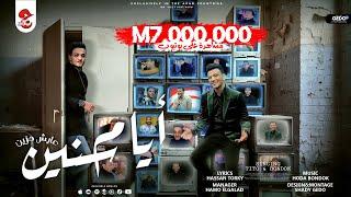 تيتو و بندق - مهرجان ايام سنين | سلام محدش واخد حاجة تحميل MP3