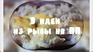 ПП рецепты!!)3 идеи из рыбы на ПП!))