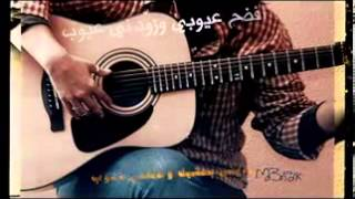 تحميل اغاني سلمان حميد ممنون لك MP3