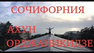 СОЧИФОРНИЯ.  ЧТО ГДЕ В СОЧИ. Гора АХУН, ДОН КАНЬОН И Орджаникидзе