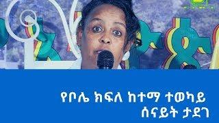 #Ethiopia: EthioTube ከስፍራው - Town Hall w/ Eskinder Nega : Speech by Senait Tadege of Bole Subcity