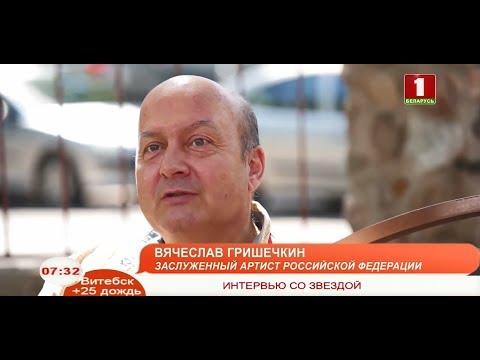 Вячеслав Гришечкин. Интервью со звездой