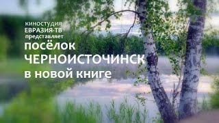 Гордость посёлка Черноисточинск