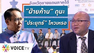 "Talking Thailand - ""ประยุทธ์"" รับเละ! หากฝ่ายค้านเล่นงาน ""บุรินทร์"" ผ่านกลไกสภาฯ - Short Clip"