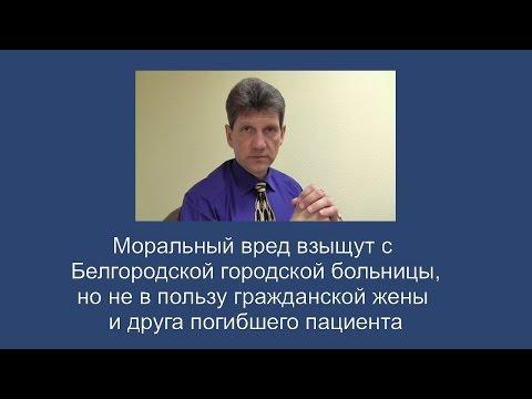 Моральный вред взыщут с Белгородской городской больницы