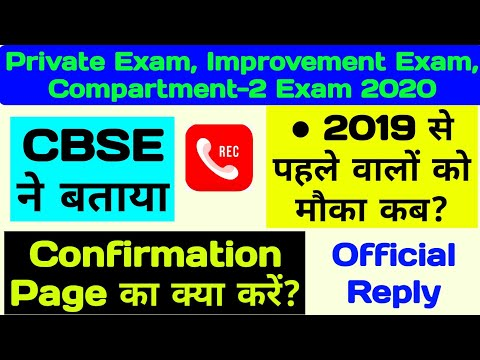 CBSE PRIVATE EXAM || COMPARTMENT-2 || IMPROVEMENT EXAM 2020 || Confirmation Page का क्या करें? ||