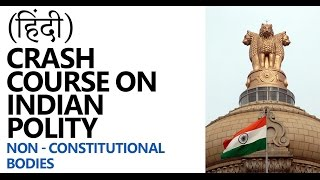 Indian Polity Crash Course - Non - Constitutional Bodies [UPSC CSE/IAS] (Hindi)