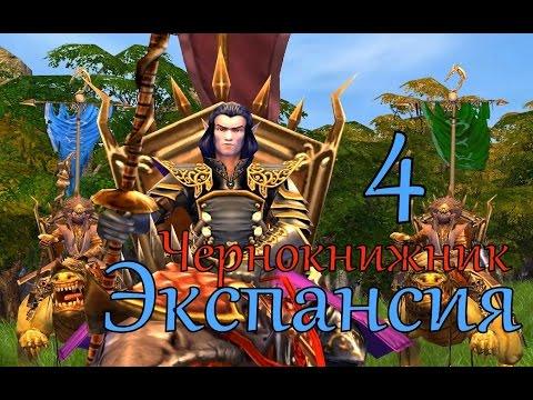 Герои меча и магии 5 некромант миссия 3 зависает