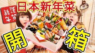 三萬日圓的高級日本新年年菜開箱!30多樣菜色的含義是?【御節料理】