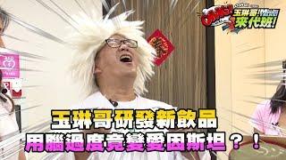 【玉琳哥來代班】玉琳哥研發新飲品!用腦過度竟變愛因斯坦?!