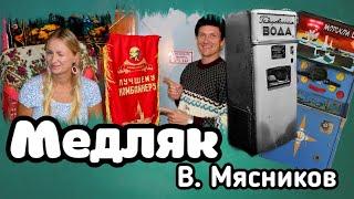 Съёмка клипа в стенах музея СССР. Премьера!