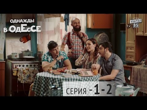Однажды в Одессе - комедийный сериал | 1-2 серии комедия 2016