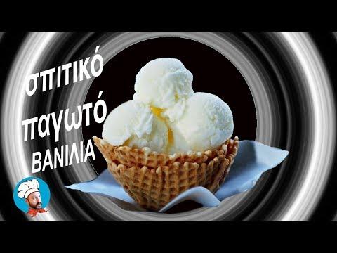 ΠΑΝΕΥΚΟΛΟ ΣΠΙΤΙΚΟ ΠΑΓΩΤΟ - Βανίλια