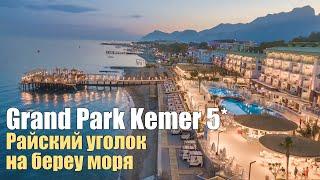 Grand Park Kemer 5*, Турция, Кемер, Бельдиби