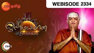 Olimayamana Ethirkaalam - Tamil Devotional Story - Episode 2334 - Zee Tamil TV Serial - Webisode