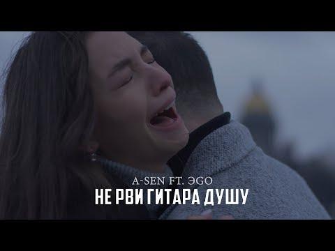 A-Sen ft. ЭGO - Не рви гитара душу (ПРЕМЬЕРА КЛИПА, 2018)