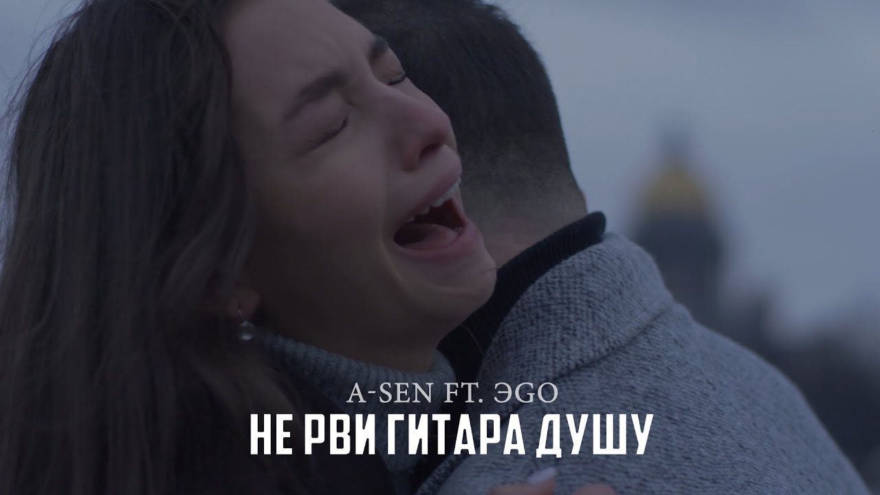 A-Sen ft. ЭGO — Не рви гитара душу