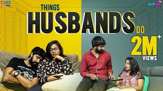 "Things Husbands do - ""US"" series Part - 2 