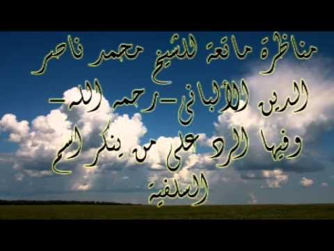 Download مناظرة ماتعة للشيخ محمد ناصر الدين الألباني Mp4 HD Video and MP3